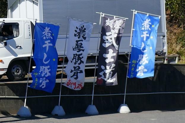 写真: 麺屋武士道@船橋P1040063s