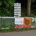 写真: あけぼの山農業公園P1070005