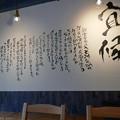 写真: 麺屋 宜候@京成津田沼P1070606