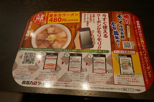喜多方ラーメン坂内船橋店P1070799