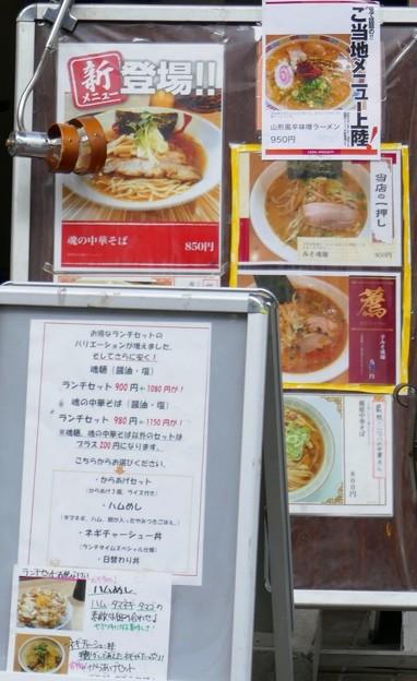 魂麺@本八幡P1090355s