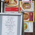 写真: 魂麺@本八幡P1090355s
