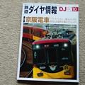 写真: 京阪に乗るのを夢見る人もおけいはん