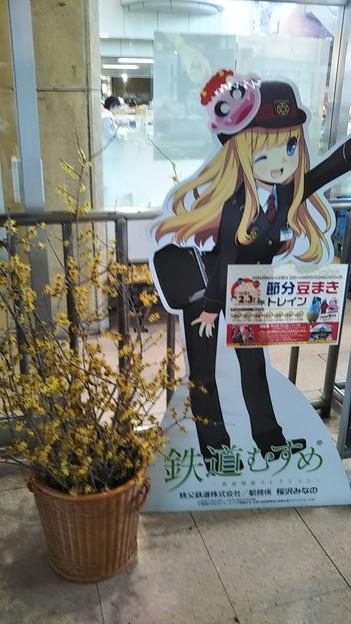 秩父駅で桜沢みなのがお出迎え