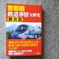 Photos: 川島令三師匠の本は聖書なり