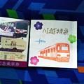 Photos: 川越特急一周年記念切符