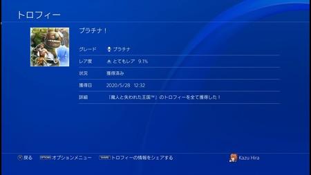 20200528 majin to ushinawareta oukoku028