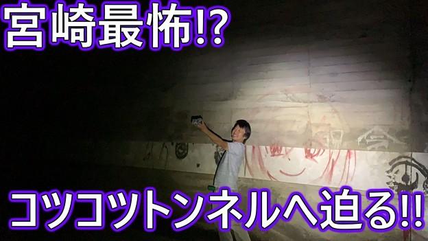 202000814 kotsukotsu tunnel 001