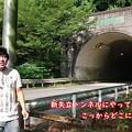 Photos: 202000814 kotsukotsu tunnel 013