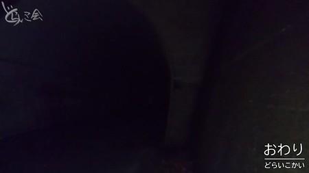 202000814 kotsukotsu tunnel 033