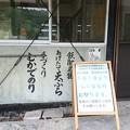 Photos: 202000814 kotsukotsu tunnel 034
