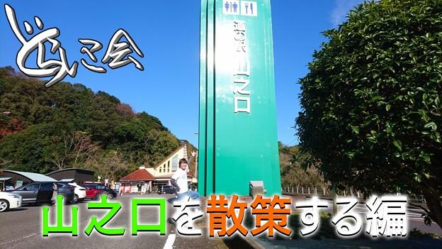 20201204 yamanokuchi001