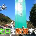 Photos: 20201204 yamanokuchi001