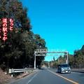 Photos: 20201204 yamanokuchi008