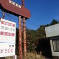 Photos: 20201204 yamanokuchi011