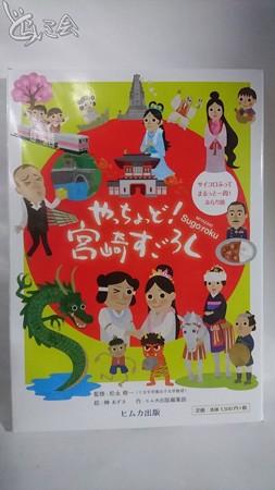 20210207 miyazaki sugorokunotabi004