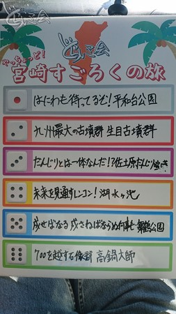 20210207 miyazaki sugorokunotabi017