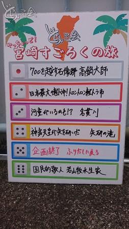 20210207 miyazaki sugorokunotabi021