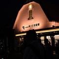 Photos: 向ヶ丘遊園駅北口