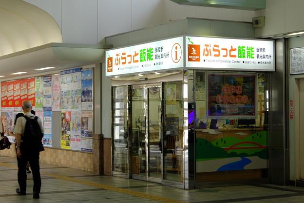 写真: 〈夏の飯能観光篇〉