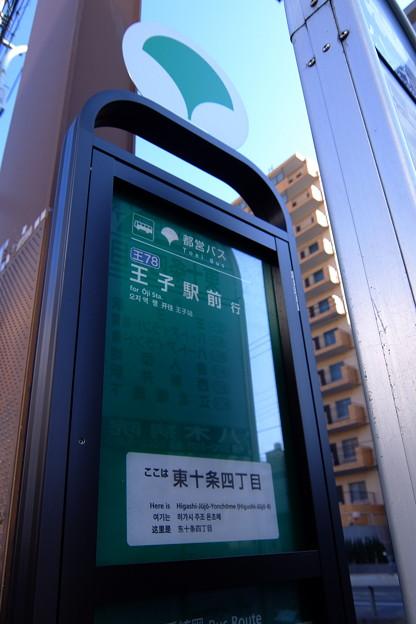 板橋 (73)