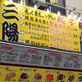 Photos: ヨコハマ (24)
