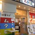 Photos: 秋川 (110)