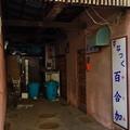 Photos: 三嶋 (92)