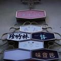 Photos: 三嶋 (99)