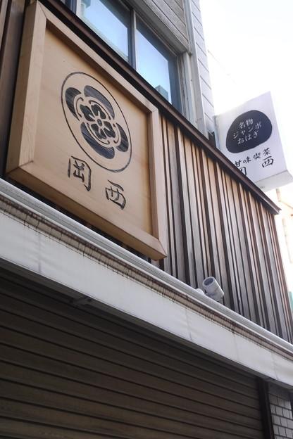Photos: 三嶋 (106)