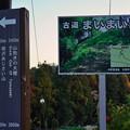 あきる野 (3)