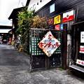 Photos: あきる野 (131)