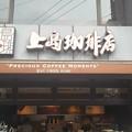 DSC_0017 上島珈琲青葉台店