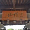 CSC_7844 廣慶寺...2
