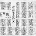 20180319 炉辺解説 ほほ笑み外交