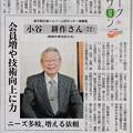 Photos: 20181225 小谷 耕作さん ニーズ多岐、増える依頼