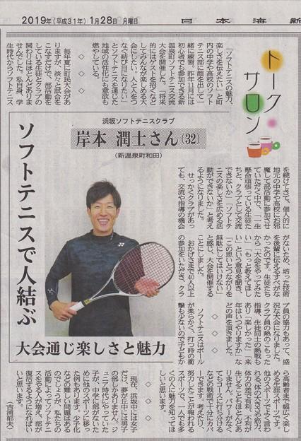 Photos: 20190128 岸本 潤士さん ソフトテニスで人結ぶ