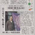 Photos: 20190225 中村 傑さん 体に優しい和食を提供