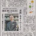 20200127 岡本 慎二さん 活性化へ「継続は力なり」