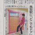 20201020 鳥取駅に「どこでもドア」