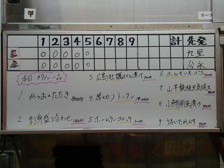 広島・カープ鳥0827