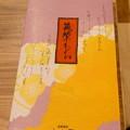 Photos: 博多お土産0113