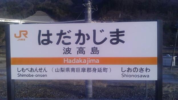Photos: 波高島駅