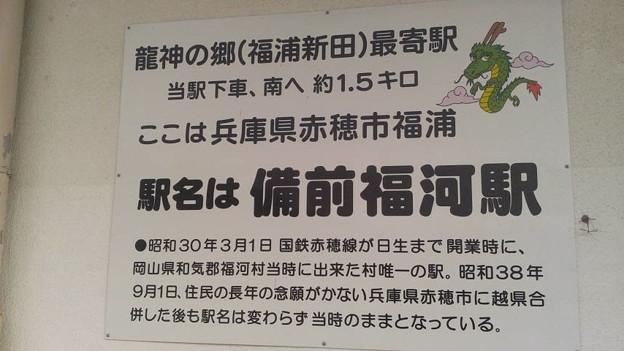 兵庫県赤穂市、備前福河駅