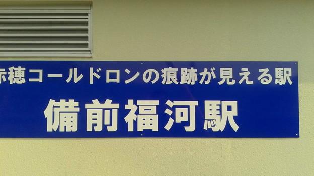 備前福河駅2