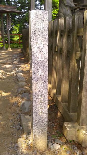 御岳山山頂(東京都青梅市)