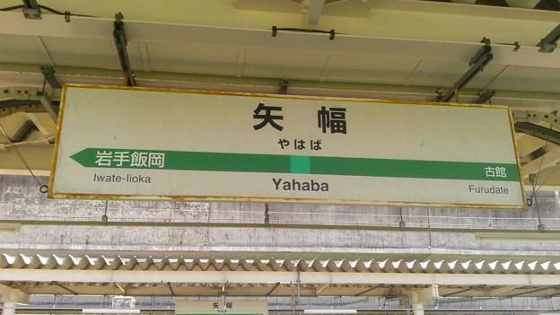 岩手県矢巾町、矢幅駅