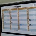 写真: 区界駅時刻表
