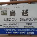 写真: 島越駅2