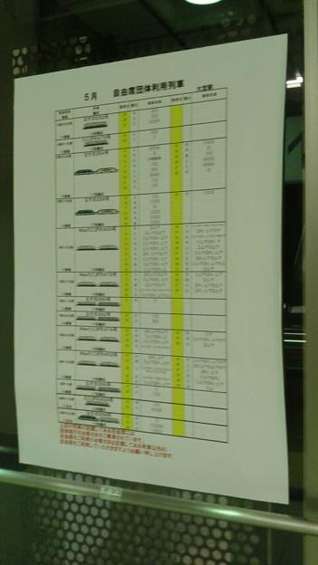 5月 自由席団体利用列車@大宮駅